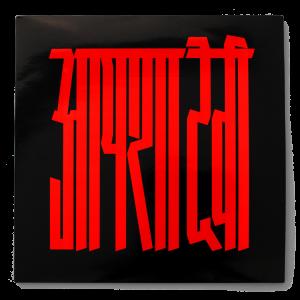 Couverture du EP Conscious Cunt de Aisha Devi, Houndstooth
