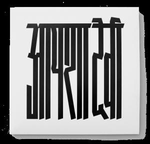 Aisha Devi, Of Matter and Spirit remixes, couverture
