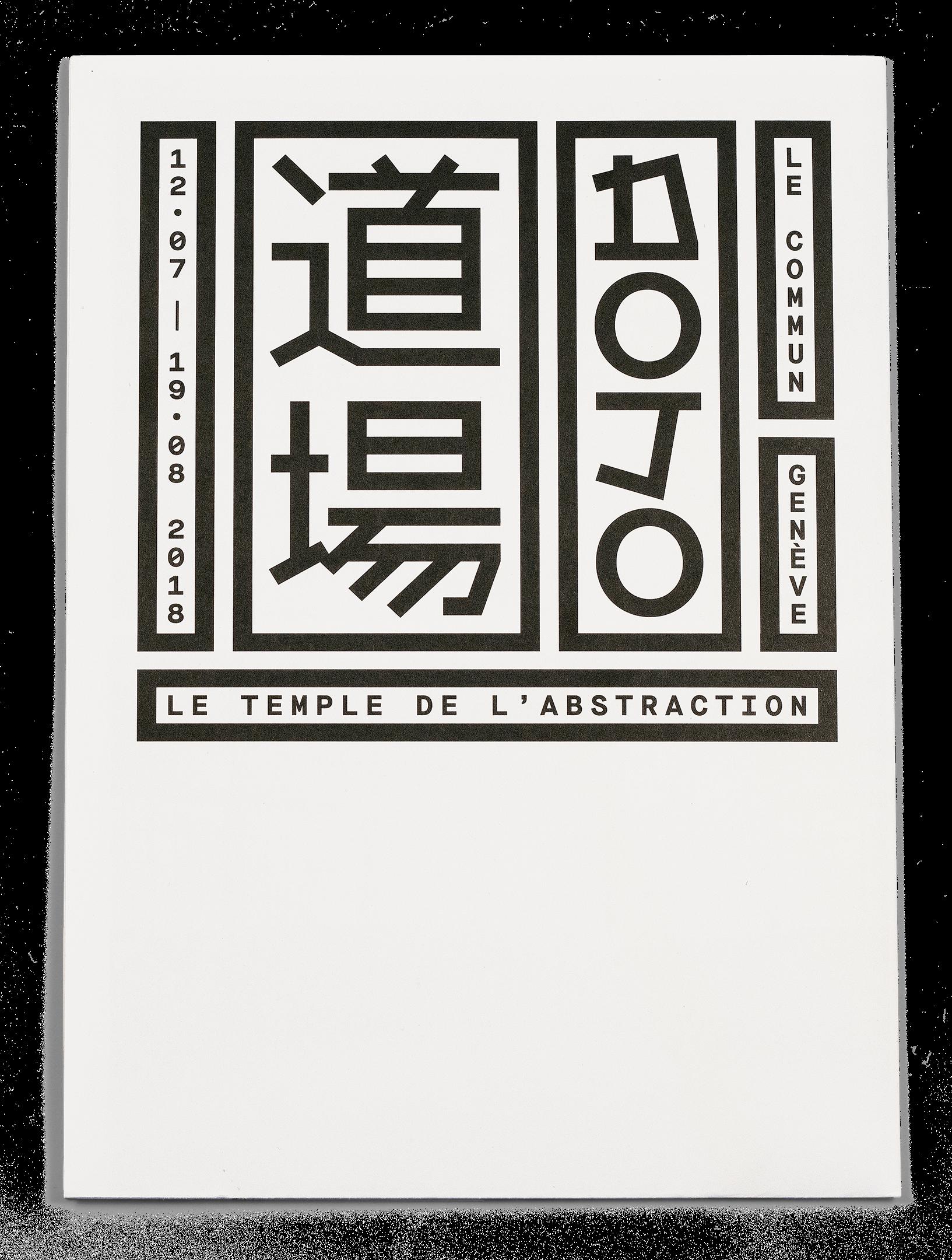 Première page du dépliant de l'exposition DOJO au Commun, Genève
